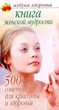Отсутствует - Книга женской мудрости: 500 советов для красоты и здоровья