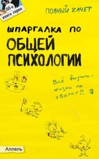 Войтина, Юлия Михайловна  - Шпаргалка по общей психологии