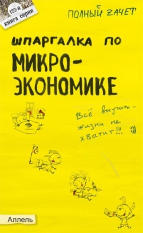 микроэкономика. шпаргалки читать онлайн