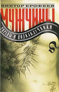Ерофеев, Виктор Владимирович  - Мужчины: тираны и подкаблучники