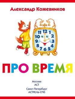 Электронная книга Про время и другие книги Александра Кожевникова в