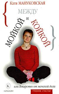 Катя Мануковская - Между мойкой и койкой, или Лекарство от женской доли