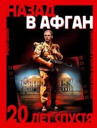 Андрей Дышев Назад в Афган андрей дышев русский закал