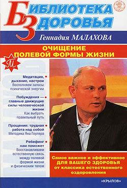 Геннадий Малахов - Очищение полевой формы жизни