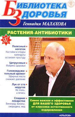 Геннадий Малахов - Растения-антибиотики