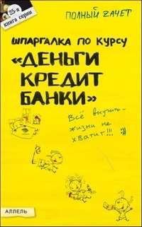 Мягкова, Татьяна Леонидовна  - Шпаргалка по курсу «Деньги, кредит, банки»
