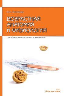 Возрастная анатомия и физиология