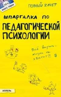 Богачкина, Наталия Александровна  - Шпаргалка по педагогической психологии