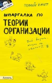 Кабкова, Елена Николаевна  - Шпаргалка по теории организации