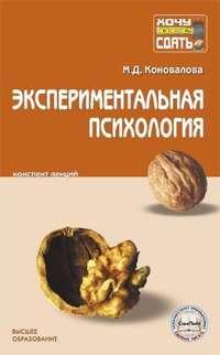 Коновалова, Марина Дмитриевна  - Экспериментальная психология: конспект лекций