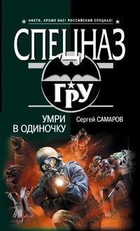 Сергей Самаров Умри в одиночку сергей самаров уничтожить бессмертных