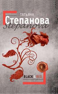 Степанова, Татьяна  - Black & Red