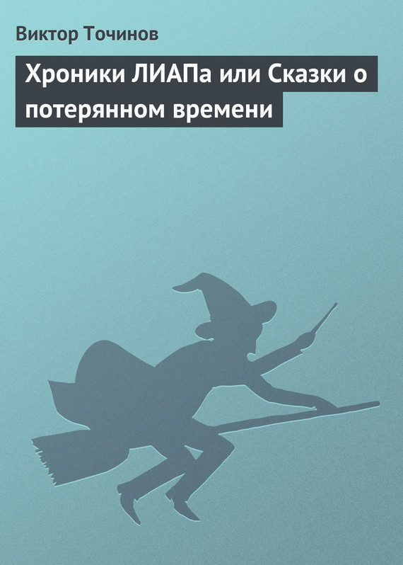 Виктор Точинов - Хроники ЛИАПа или Сказки о потерянном времени