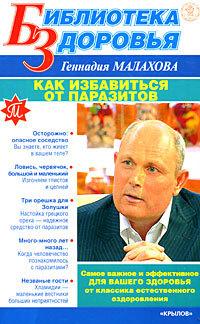 Геннадий Малахов - Как избавиться от паразитов