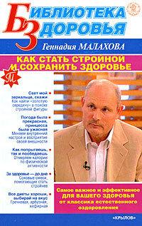Геннадий Малахов - Как стать стройной и сохранить здоровье
