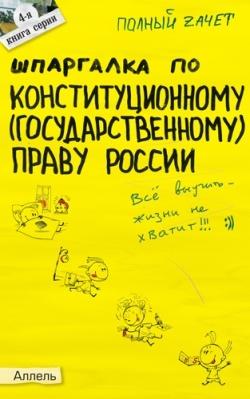 Шпаргалка по конституционному (государственному) праву России