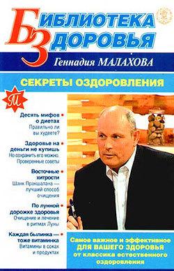 Геннадий Малахов - Секреты оздоровления
