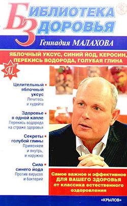Геннадий Малахов - Яблочный уксус, синий йод, керосин, перекись водорода, голубая глина