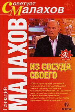 Геннадий Малахов - Из сосуда своего