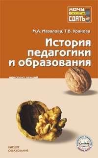 Мазалова, Марина  - История педагогики и образования