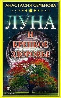 Семенова, Анастасия  - Луна и крепкое здоровье