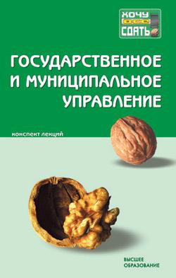 Наталья Гегедюш Государственное и муниципальное управление: конспект лекций муниципальное право конспект лекций
