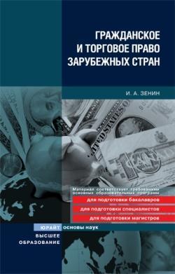 Источник: Иван Александрович Зенин. Гражданское и торговое право зарубежных стран