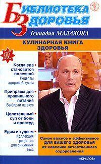 Геннадий Малахов Кулинарная книга здоровья кулинарная книга долголетия