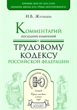 Источник: Ирина Витальевна Журавлева. Комментарий последних изменений к трудовому кодексу Российской Федерации