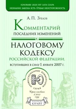 Комментарий последних изменений к налоговому кодексу Российской Федерации, вступивших в силу с 01.01.07