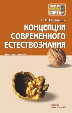 Концепции современного естествознания: конспект лекций