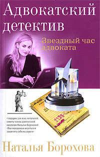 Борохова, Наталья  - Звездный час адвоката