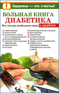бесплатно Нина Башкирова Скачать Большая книга диабетика