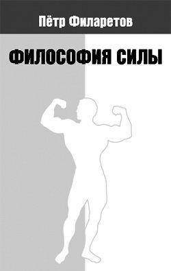 занимательное описание в книге Петр Филаретов