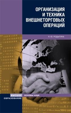 Организация и техника внешнеторговых операций от ЛитРес
