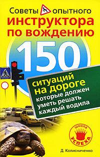 Денис Колисниченко - 150 ситуаций на дороге, которые должен уметь решать каждый водила