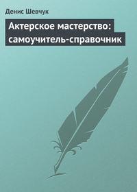 - Актерское мастерство: самоучитель-справочник