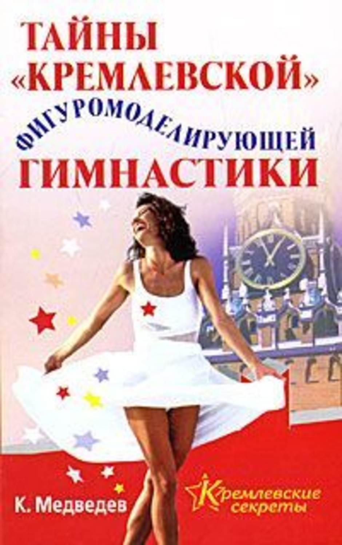Большая книга кремлевских тайн скачать бесплатно