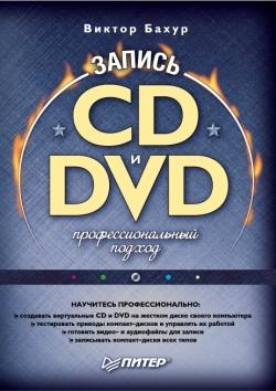 Виктор Бахур Запись CD и DVD. Профессиональный подход стеллаж для cd дисков хай тек купить для дома