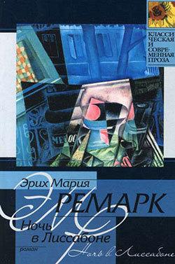 бесплатно скачать Эрих Мария Ремарк интересная книга
