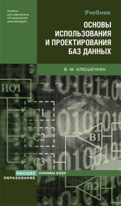 Основы использования и проектирования баз данных от ЛитРес