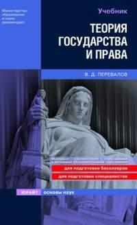 Перевалов, Виктор  - Теория государства и права: учебник