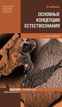 Карпенков, Степан  - Основные концепции естествознания