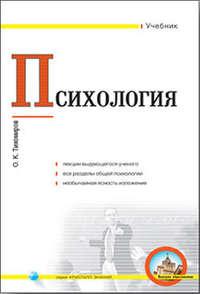Тихомиров, Олег Константинович  - Психология