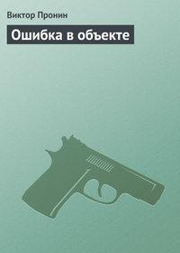 Пронин, Виктор  - Ошибка в объекте