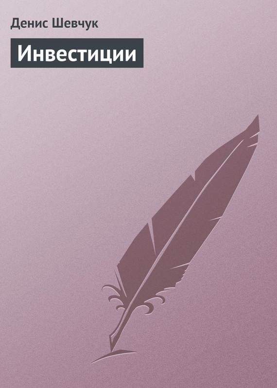 Денис Шевчук Инвестиции цена