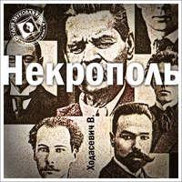 Ходасевич, Владислав Фелицианович  - Некрополь