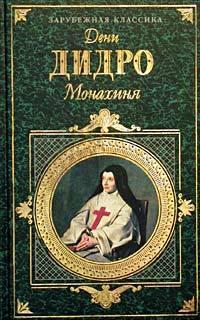 Дени Дидро Монахиня дидро д монахиня нескромные сокровища