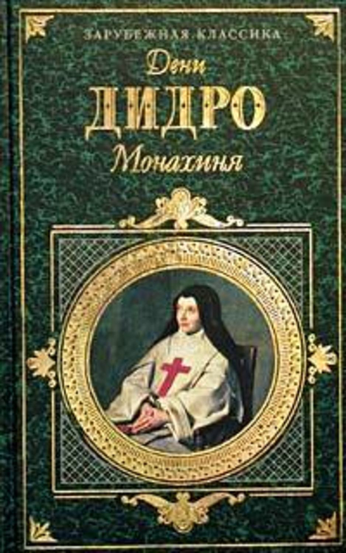 Дидро монахиня скачать книгу