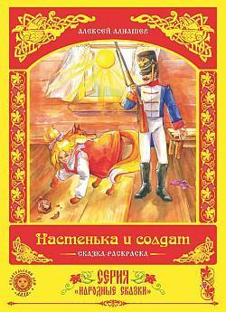Алексей Алнашев Настенька и солдат открой в себе дар